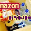 Amazonパントリー今月のオススメ!【自転車の荷物は危険】