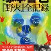 塚本晋也監督 トークショー レポート・『塚本晋也「野火」全記録』(1)