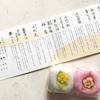 【和菓子】地元に愛される石川県白山市にある老舗和菓子屋さんの「田中屋」