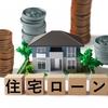 【住宅ローン】人生最大の買い物!住宅ローン手続き