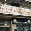 『陳玉華ハルメ元祖タッカンマリ』タッカンマリ - ソウル / 東大門
