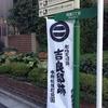 言い訳の東京旅行二日目(4)。本所松坂町公園、両国公園。史跡の多い両国を、駆け足通過