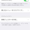 こんな機能あったんだ!iPhoneの『ホームボタン』が壊れた時の対処法を紹介します!