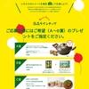 【3/31】レモスコ 生誕10周年キャンペーン【レシ/web*はがき】