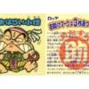 ビックリマンの悪魔VS天使 BM スペシャルセレクション 第3弾 プレミアランキング
