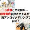 ロマサガのバトルBGMのアレンジサントラ「Re:Birth II」が胸アツ!