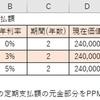 【エクセル】PPMT関数の使い方_ローン返済額の元金部分の算出