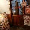 週末は名古屋に行ってきました。こちらでバーみたいな内装のラーメン屋で夕飯を食べてきました。