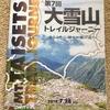 あと9日「大雪山 Trail Journey70キロ」昨年との違い【エイド】【前日受付・交流会会場】
