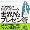 【書評】マイクロソフト伝説マネージャーの世界No.1プレゼン術