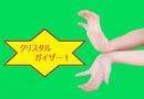 クリスタルガイザーには二種類あるって知ってた?なんと青色は日本人専用だった!