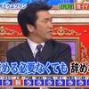島田紳助の「辞める必要なくても辞めないと」に見た優しさ