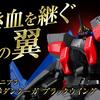 熱き血を継ぐ黒の翼!スーパーミニプラ 超獣機神ダンクーガ ブラックウイング レビュー