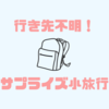 行き先不明!週末小旅行をプランニング「Pack Up + Go」