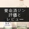 養命酒製造のジン2種を飲み比べて評価してみた【IWSC銀賞のジン】