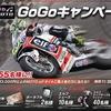 エルフ MOTO GOGO(ゴーゴー)キャンペーン開催中!