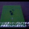 【動画解説】【HD】発売前のおーいお茶を開封してみた!の動画を解説