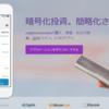 仮想通貨資産管理アプリ「ABRA」20種類の仮想通貨と50種類フィアットを交換出来る世界初アプリ誕生