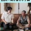 『聞き書き甲子園』                      ~(できれば)昭和30年代以前の生活を聴いて書いて発表する