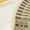 銀行口座の整理:仕事用と家計用に分けてスッキリ。