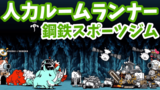 鋼鉄スポーツジム - [1]人力ルームランナー【攻略】真レジェンドステージ[24] にゃんこ大戦争