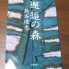 昭和9年に国の天然記念物に指定され、アオシシは全面禁猟