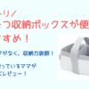【ニトリ】おむつ収納ボックスがおすすめ!実際に使っているママが紹介します。