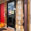 京都の新福菜館、大好きです