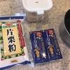 【おやつ作り】豆乳もちがめっちゃ簡単でおいしい