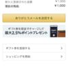 【一日一捨】やらせレビューでAmazonギフト券をもらったのでパッケージを断捨離しました