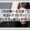 【英語嫌いを克服?】英語が苦手な方が、英語を苦手と感じる原因とは?