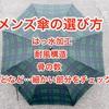 メンズ傘の選び方。500円の安い傘とイオンで買った2000円の傘を比較してみた。はっ水加工、耐風構造、骨の数など様々な違いをチェック!