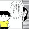 【コノビー連載】第20回 トイトレの思い出