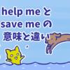 「help me」と「save me」の意味と違い