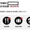 日本帰国のチケット購入。やっぱりタイ・エアアジアXになった。