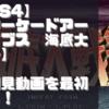 【初見動画】PS4【アーケードアーカイブス 海底大戦争】を遊んでみての感想!