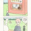 「チャー子とカフェ」