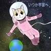 エッセイ漫画第58話『いつか宇宙へ』