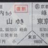 【切符系】 日本一高い硬券乗車券 峰山⇔東京都区内 往復¥19,920(京都丹後鉄道)