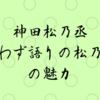【今、一番チケットが取れない講談師】ラジオ界でも風雲児「神田松之丞 問わず語りの松之丞」の魅力