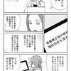 妊活記録131〜160 【まとめ読み】
