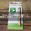 iPhone 11 Pro 液晶画面 保護シート 指紋防止 反射防止 エレコムを買ってみた!【iPhone 11 Pro】【ELECOM】
