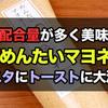 島本のめんたいマヨネーズは美味しくて手軽に使えて便利!トーストやパスタに大活躍!<PR>
