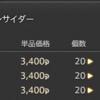 【FF14】3/10(土)マーケットボード Gungnir