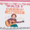 ギターサークル ラルゴ 会員募集中!
