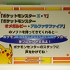 【告知】ポケモンセンターヨコハマ 「ピカチュウびっくりチュウステッカー」プレゼントキャンペーン (2016年7月18日(月・祝)開催)