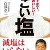 『すごい塩―――長生きできて、料理もおいしい!』著者白澤卓二が、キンドル書籍ストアにリリース