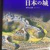 お城の本 1