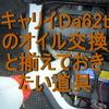 キャリイDa62tのエンジンオイル交換と揃えておきたい便利な道具を紹介します。