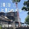 藤城清治展〜熊本城に想いをはせる〜